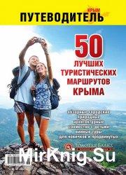 50 лучших туристических маршрутов Крыма