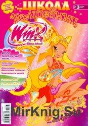 Winx- клуб крутых девчонок № 3, 2010