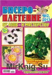 Бисероплетение: от азов к мастерству № 2, 2013