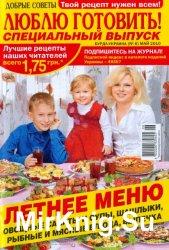 Люблю готовить! № 6 СВ, 2010  |  Украина