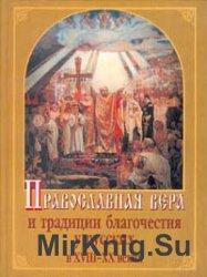 Православная вера и традиции благочестия у русских в XVIII - XX веках