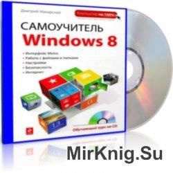 Самоучитель Windows 8.  Мультимедийный курс