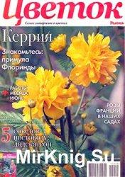 Цветок № 10, 2013