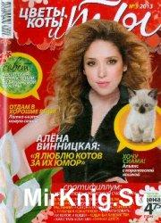 Цветы, коты и ты  № 3, 2013