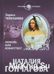 Наталия Гончарова. Любовь или коварство