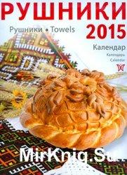 """Календар """"Рушники 2015"""""""
