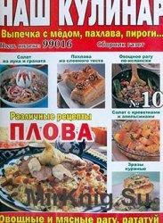 Наш кулинар № 10,  2012