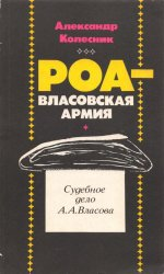 РОА — власовская армия: Судебное дело генерала А. А. Власова