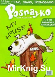 Posnayko (English) kids magazine № 3,  2009