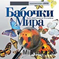 Бабочки мира. Мультимедийная энциклопедия