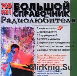 Большой Справочник Радиолюбителя 7 в 1. Мультимедийная энциклопедия