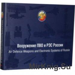 Вооружение ПВО и РЭС России