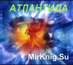 Лекции Школы Магии - Атлантида (аудиокнига)