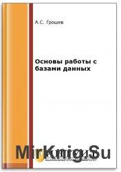 Основы работы с базами данных (2-е изд.)