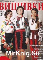Майстерня вишивки №21 (10), 2013