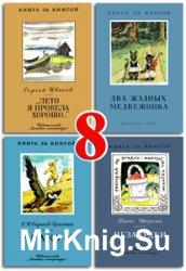 Книга за книгой - Часть 8