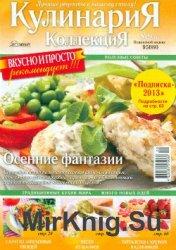 КулинариЯ. КоллекциЯ № 9, 2012