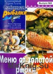 Особенности национальной рыбалки № 6 СВ, 2005