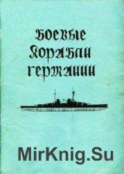 Боевые корабли Германии