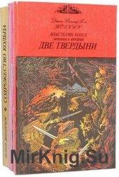 Толкин Дж. Собрание сочинений в 5 томах