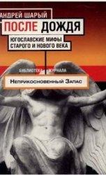 После дождя. Югославские мифы старого и нового века