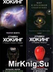 Хокинг С.-Сборник- 17 книг