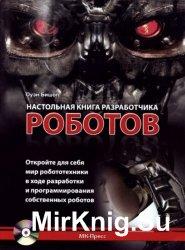 Настольная книга разработчика роботов