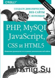 Создаем динамические веб-сайты с помощью PHP, MySQL, JavaScript, CSS и HTML ...