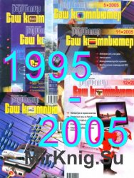 "Подшивка журнала ""Радиомир. Ваш компьютер"" за 1995-2005гг."