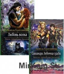 Колесникова Анжела  -  Сборник (2 книги в одном томе)