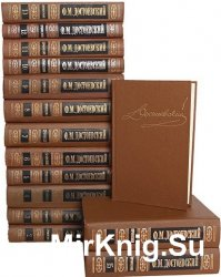 Федор Достоевский. Собрание сочинений в 15 томах