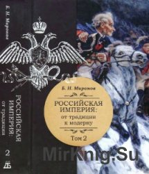 Российская империя. От традиции к модерну  В 3-х томах. Том II.