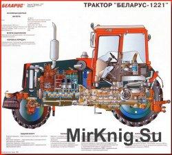Тракторы Беларус-1221. Учебные плакаты - устройство