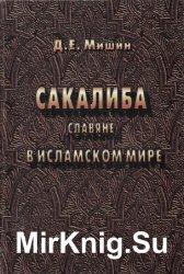 Сакалиба (славяне) в исламском мире в раннее средневековье