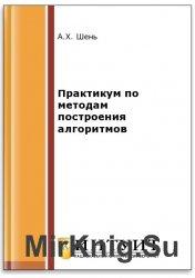 Практикум по методам построения алгоритмов (2-е изд.)