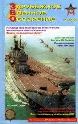 Зарубежное военное обозрение №12 2006