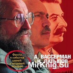Реакция Вассермана и Латыпова на мифы, легенды и другие шутки истории (ауди ...