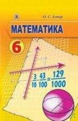 Математика, 6 клас
