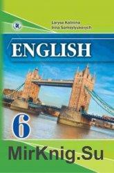 Англійська мова (для спеціалізованих шкіл) 6 клас