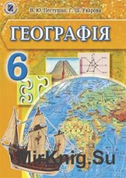 Географія. 6 клас