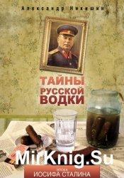 Тайны русской водки. Эпоха Иосифа Сталина
