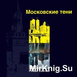 Московские тени (аудиокнига)