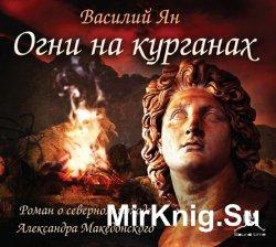 Огни на курганах (аудиокнига)