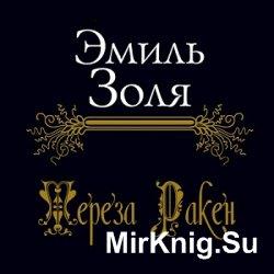 Тереза Ракен (аудиокнига)