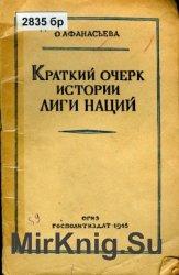 Краткий очерк истории Лиги Наций
