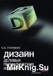 Дизайн деловых периодических изданий