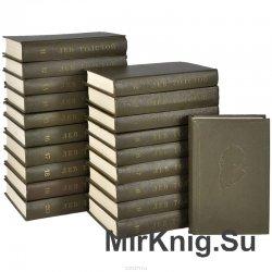 Толстой Л.Н. - Собрание сочинений в 20 томах (том 1-14)