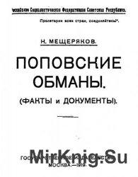 Н. Мещеряков Поповские обманы [Факты и документы]