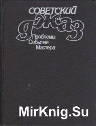 Советский джаз. Проблемы. События. Мастера