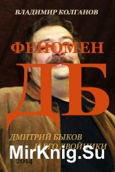 Феномен ДБ. Дмитрий Быков и его двойники
